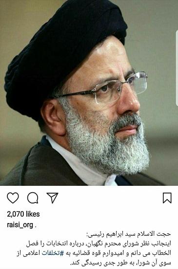 واکنش رئیسی به تایید صحت انتخابات از سوی شورای نگهبان