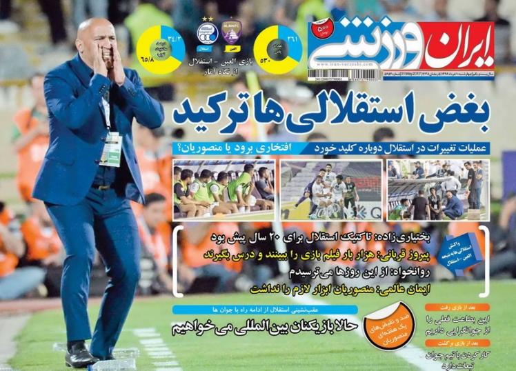 نیم صفحه روزنامه های ورزشی دهم خرداد