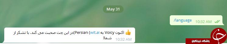 چگونه در تلگرام فایل های صوتی را به متن تبدیل کنیم؟