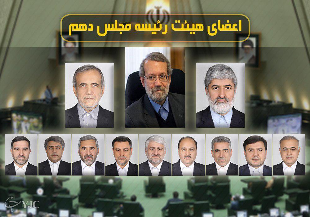 لاریجانی برای دهمین سال متوالی رئیس مجلس شد/پزشکیان و مطهری نواب رئیس ماندند