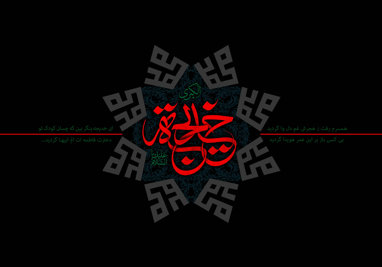 خدیجه(س)؛ یکی از زنان بهشت///وفات حضرت خدیجه