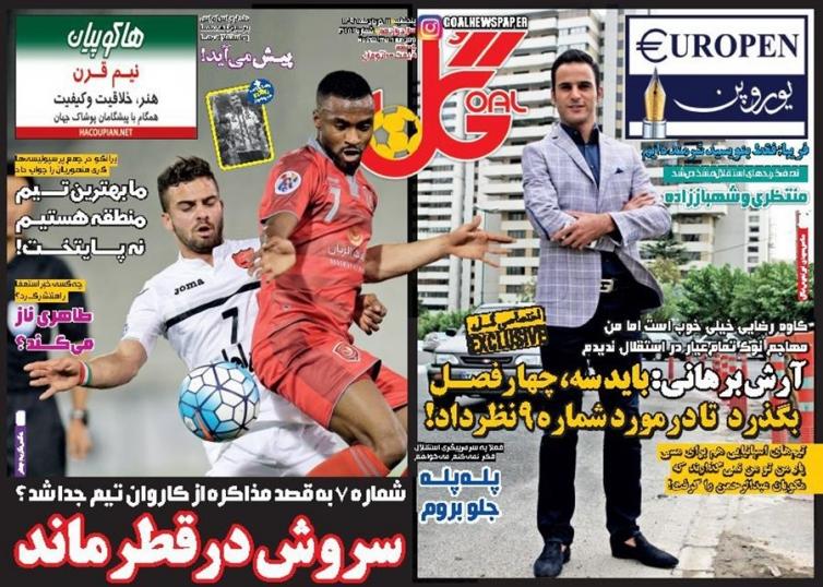 نیم صفحه روزنامه های ورزشی یازدهم خرداد