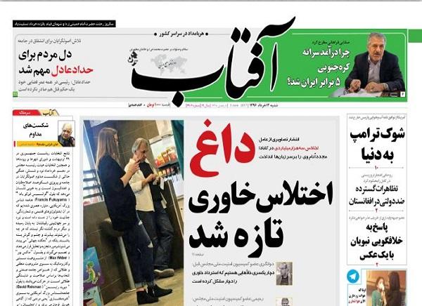 واکنش مطبوعات به بیست و هشتمین سالگرد رحلت امام خمینی (ره)