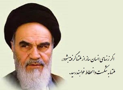 سخنان گوهربار امام خمینی (ره)
