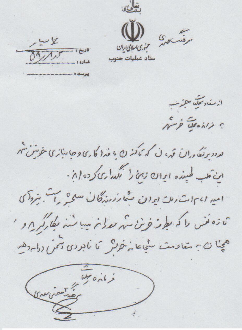نامه سرلشکر سعدی به فرمانده تکاوران دریایی خرمشهر