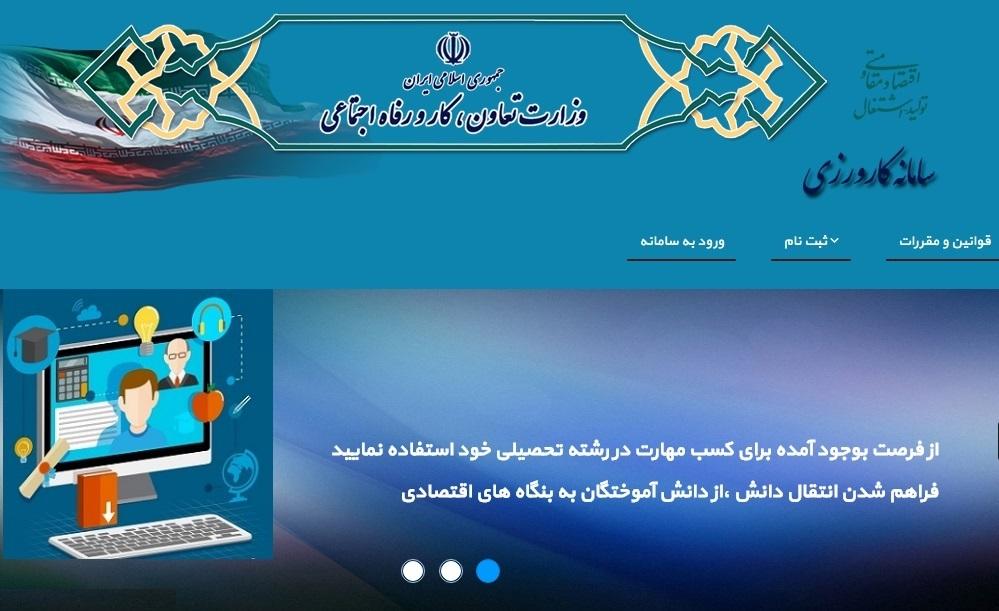 بیمه و حقوق 310 هزار تومانی در انتظار کارورزان/شرایط و نحوه ثبت نام در سایت کارورزی+ تصاویر