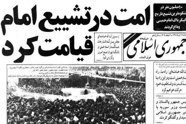 ایران سوگوارِ روح خدا؛ امت در تشییع امام قیام کرد