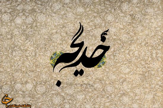 بسته شعری، ویژه وفات حضرت خدیجه (س)