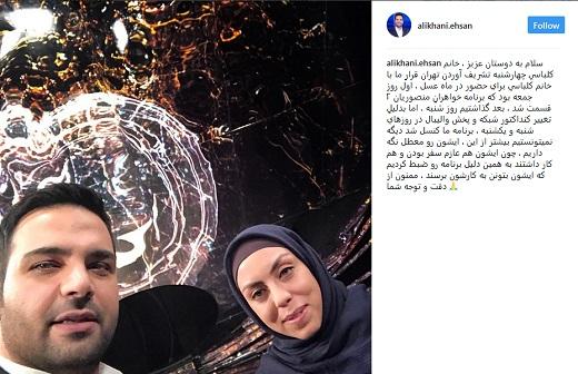 توضیحات احسان علیخانی درباره پخش ضبطی نرگس کلباسی