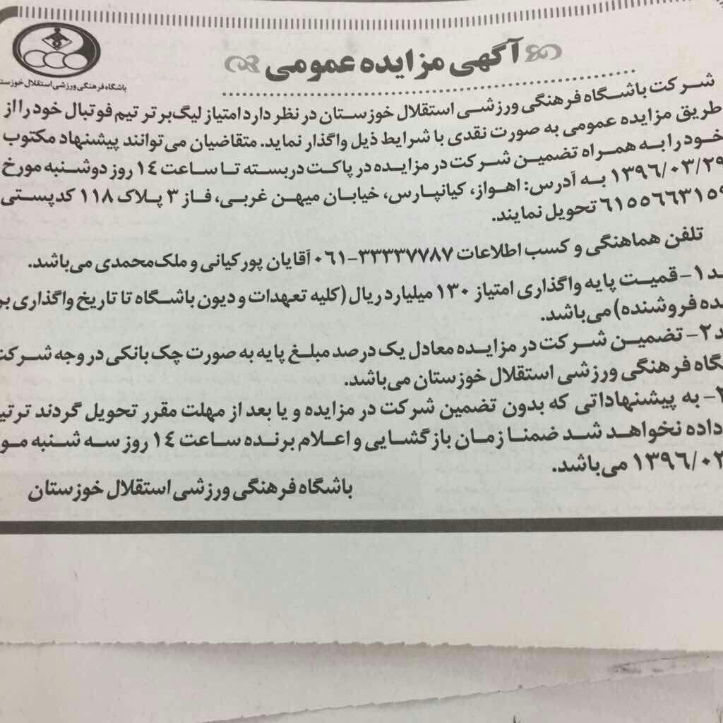 باشگاه استقلال به مزایده گذاشته شد+عکس