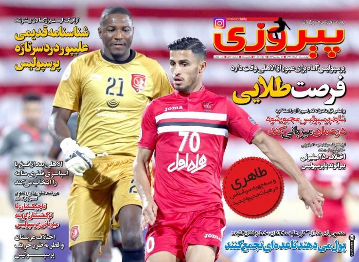 نیم صفحه روزنامه های ورزشی هفدهم خرداد