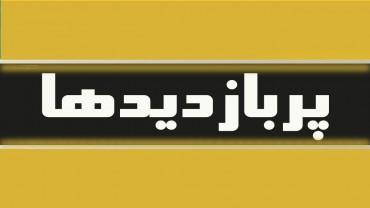 باشگاه خبرنگاران - شوک سنگین به رحمتی/فیلمی که ثابت میکند منصوریان باخت 6 بر 1 را پیشبینی کرده بود!/با تمام ویژگیهای ios 11 آشنا شوید +زمان عرضه