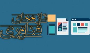 باشگاه خبرنگاران - با تمام ویژگیهای ios 11 آشنا شوید+ زمان عرضه آی او اس 11/کیبورد فارسی به iOS 11 اضافه شد +عکس/شرکت اپل از قدرتمندترین رایانه خود رونمایی کرد +تصاویر