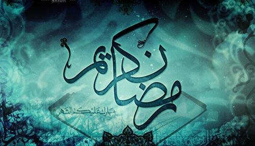 دعای روز شانزدهم ماه مبارک رمضان +صوت