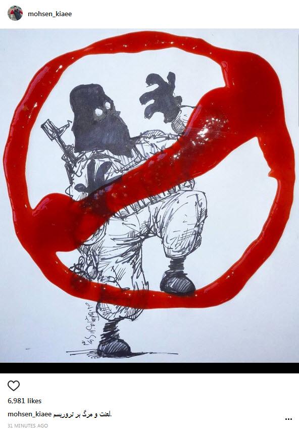 واکنش هنرمندان به حادثه تروریستی امروز