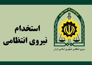نیروی انتظامی استان فارس استخدام می کند