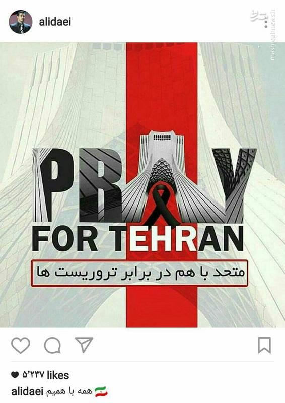واکنش علیدایی به حوادث تروریستی تهران + عکس