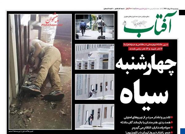 واکنش مطبوعات به حوادث تروریستی تهران