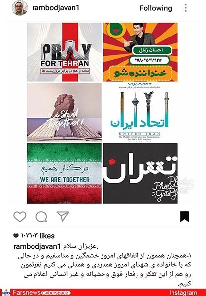 توضیحات رامبد جوان در خصوص پخش خندوانه در اولین شب پس از حادثه تروریستی پایتخت