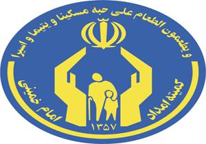 عکس 6334473_756 تنومند شدن نهال کمیته امداد با گذشت ٢٨ سال از رحلت امام(ره)/ پرداخت کمک هزینه ٢٠ میلیون ریالی ازدواج به جوانان تحت حمایت