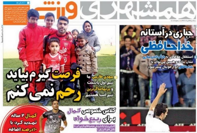 نیم صفحه روزنامه های ورزشی دوم خرداد
