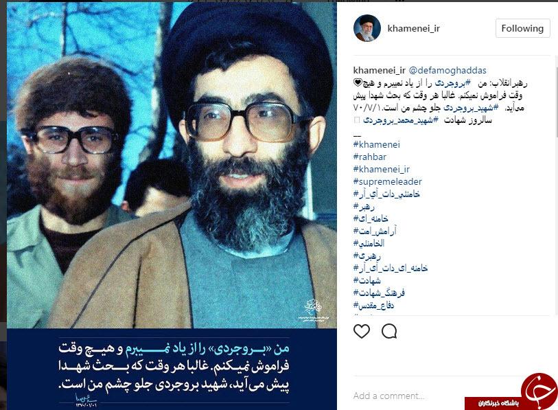 رهبر معظم انقلاب: شهید بروجردی را فراموش نمی کنم