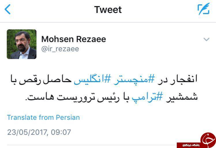 واکنش محسن رضایی به انفجار تروریستی در منچستر +توئیت