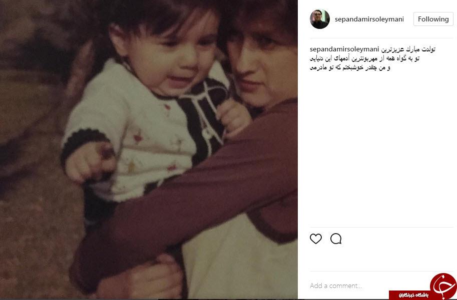 تبریک تولد ویژه سپند امیرسلیمانی به مادرش