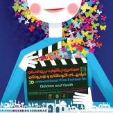 پوستر جشنواره فیلم کودک و نوجوان رونمایی شد