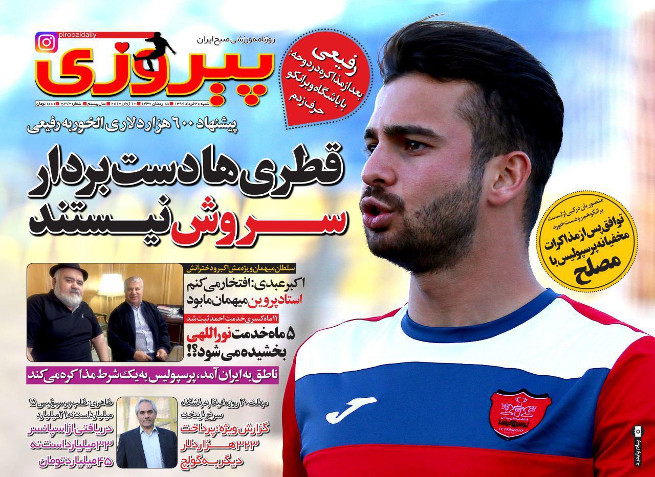 نیم صفحه روزنامه های ورزشی نوزدهم خرداد