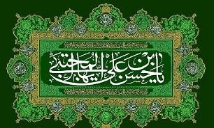فضائل امام حسن مجتبی علیه السلام