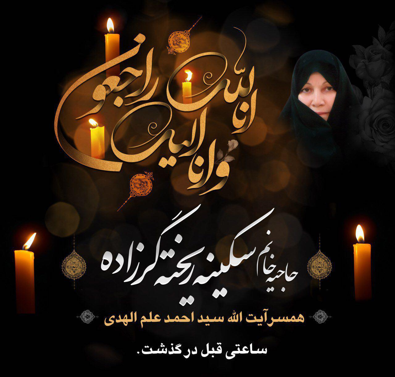 همسر آیت الله علم الهدی نماینده، ولی فقیه در خراسان رضوی در گذشت