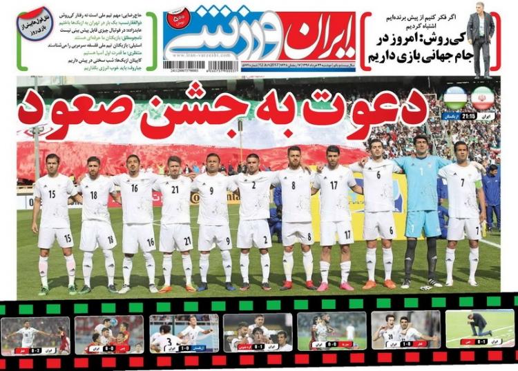 نیم صفحه روزنامه های ورزشی بیست و دوم خرداد
