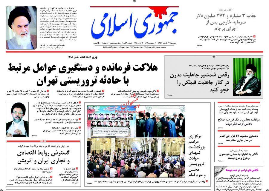از سرنوشت نامعلوم پیامک های یارانه ای تا سهم یک درصدی ایران از تجارت جهانی گاز
