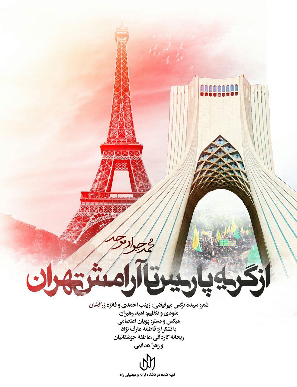 نماهنگ «از گریه پاریس تا آرامش تهران» منتشر شد