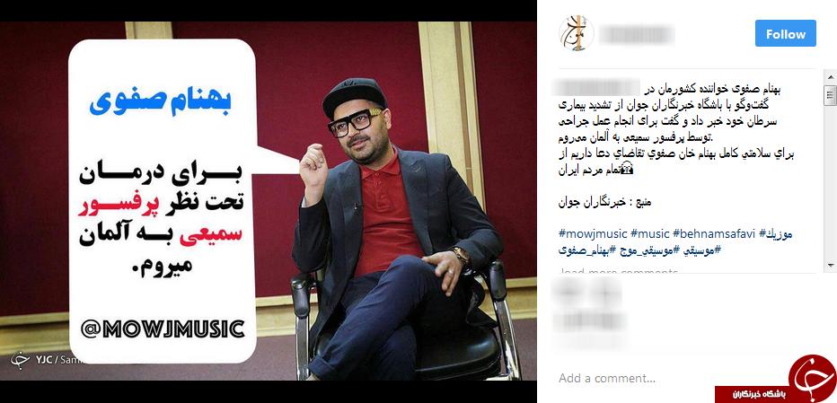 واکنش کاربران مجازی به سفر خارجه یک خواننده معروف
