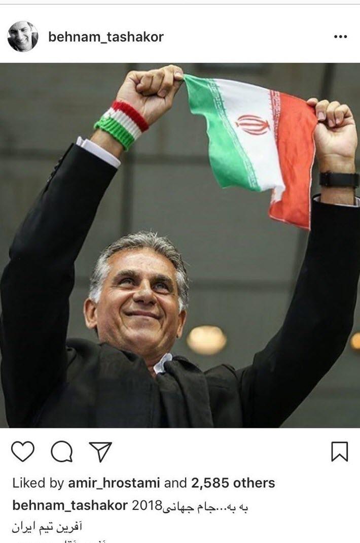 واکنش چهرهها به صعود ایران به جام جهانی روسیه +تصاویر