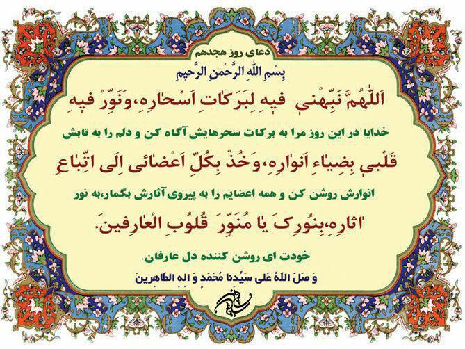 Image result for دعای روز 18 رمضان