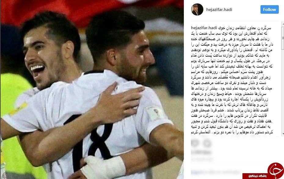 خاطره هادی حجازی فر از تماشای فوتبال در دوران سربازی