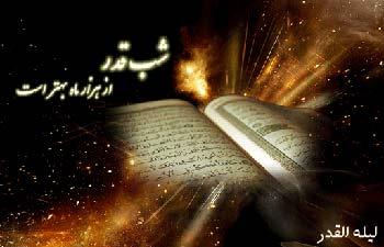 ذکر سفارش شده شب  نوزدهم ماه رمضان