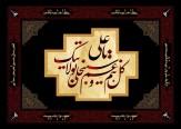باشگاه خبرنگاران -اس ام اس شهادت حضرت علی (ع)