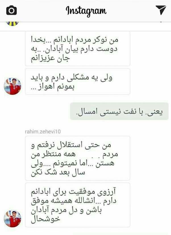 بمب نقل و انتقالات از دست استقلال پرید!+عکس