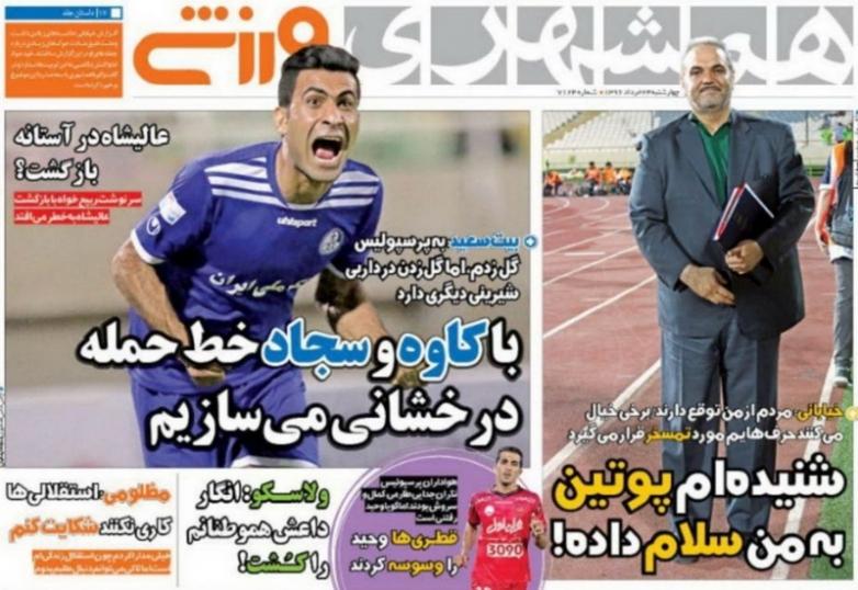 نیم صفحه روزنامه های ورزشی بیست و چهارم خرداد