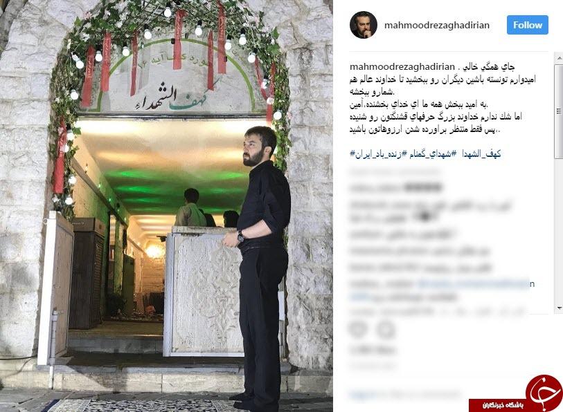 احیای مجری تلویزیون در کهف الشهداء +عکس