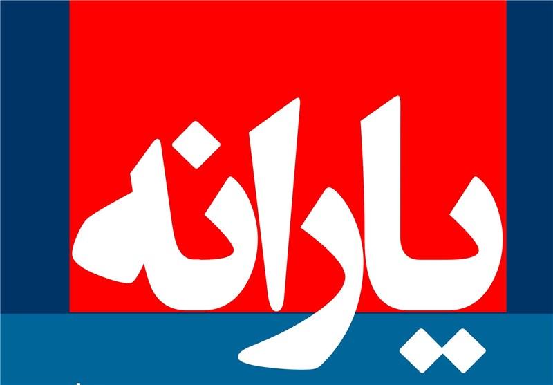 عکس 6365490_663 زمان پرداخت یارانه خردادماه تغییر کرد/گرانی بلیط هواپیما در راه است؟/ضرری که دامن فروشندگان مشکن را گرفت