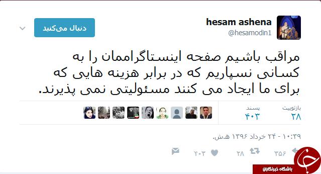 آشنا باز هم در توییتر جنجال به پا کرد+ توییت