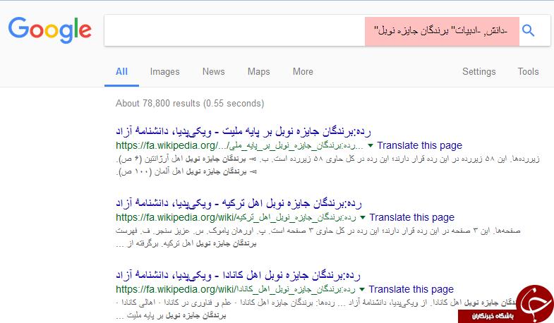 با این ترفند به راحتی در گوگل سرچ کنید