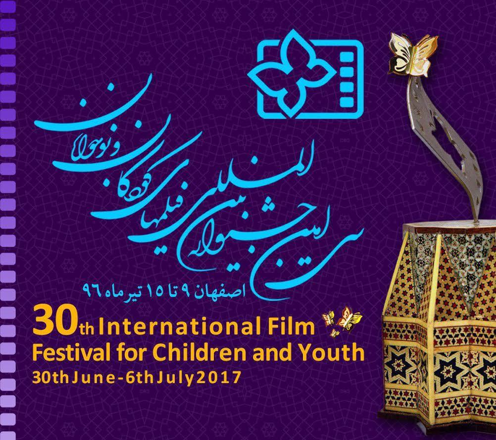انیمیشنهای بلند بخش بینالملل سیامین جشنواره فیلم کودکان و نوجوانان معرفی شدند