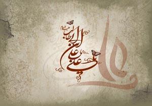 دانلود مداحی شب بیست و یکم ماه رمضان 96