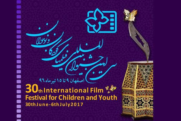 18 فیلم کوتاه و نیمهبلند غیر ایرانی به جشنواره فیلم کودک راه یافتند
